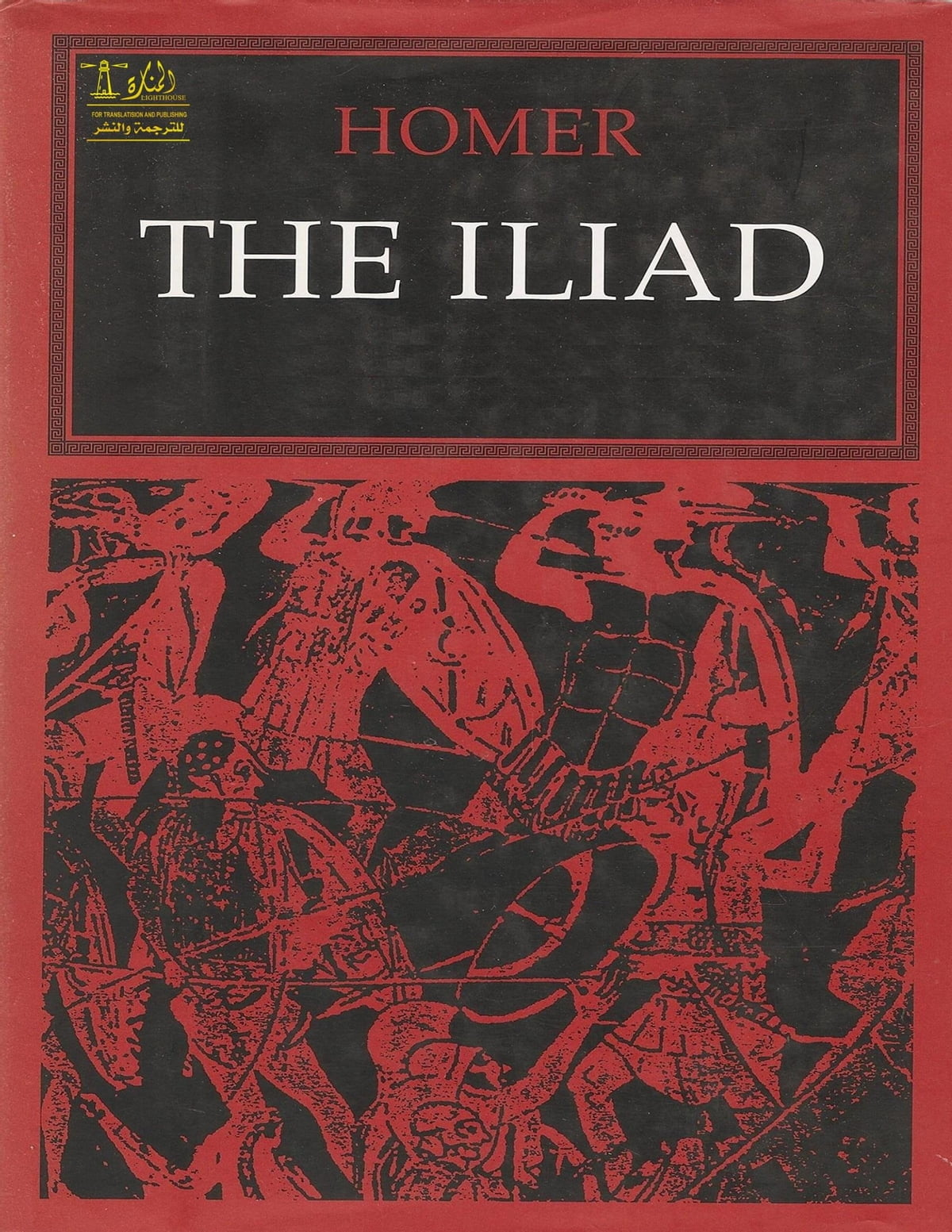 Iliad Homer The Iliad Of Homer Ebook By Homer Rakuten Kobo