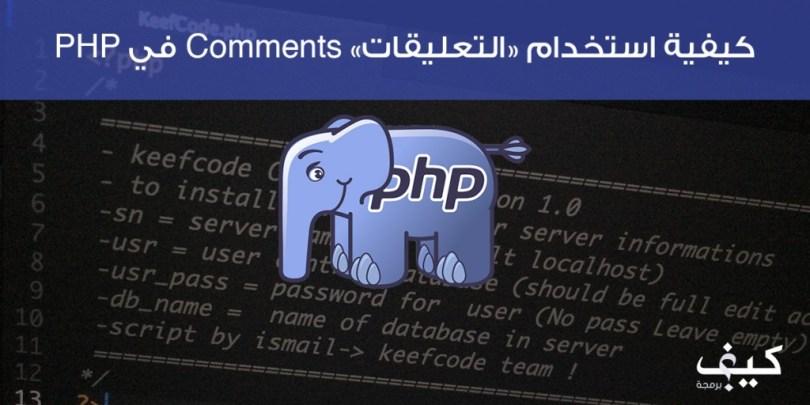 6 KeefCode PHP 101