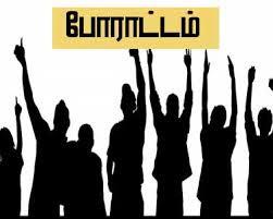 ராமநாதபுரம் புதிய பேருந்து நிலையம் முன் சாலை மறியல்; 65 பேர் கைது!!