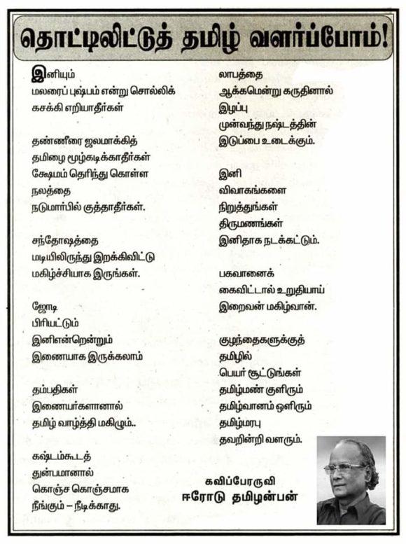 தொட்டிலிட்டுத் தமிழ் வளர்ப்போம் !