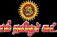 ராமநாதபுரம் நாம் தமிழர் கட்சி வேட்பாளர்  மனு தாக்கல்!!