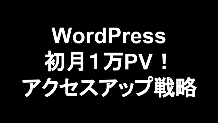 WordPress アクセスアップ
