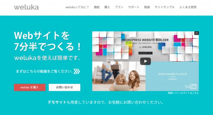WordPressプラグイン&テーマ「Weluka」
