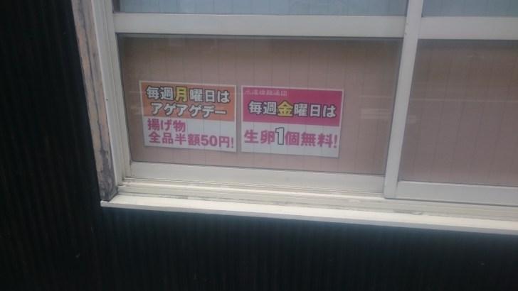 麺通団 アツアツデー