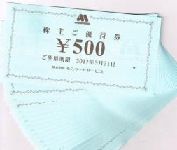 モスフードサービス(8153)株主優待券