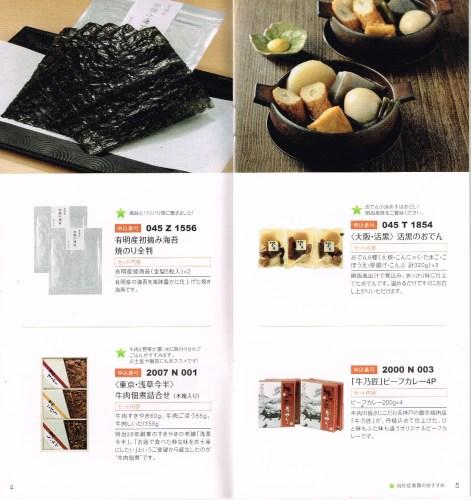 日本管財(9728)ギフトカタログ