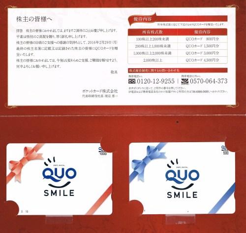 ポケットカード(8519)クオカード1,500円相当
