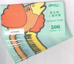 すかいらーく(3197)株主優待券