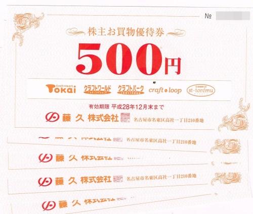 藤久(9966)優待券