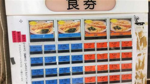 おにやんま(五反田)食券販売機.png