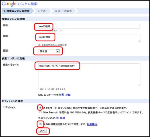 googleカスタム検索エンジン-2.png