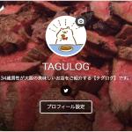 福島が旨かったので久しぶりにタグログを更新してみた