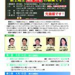 第2期_若手経営者育成塾_webのサムネイル