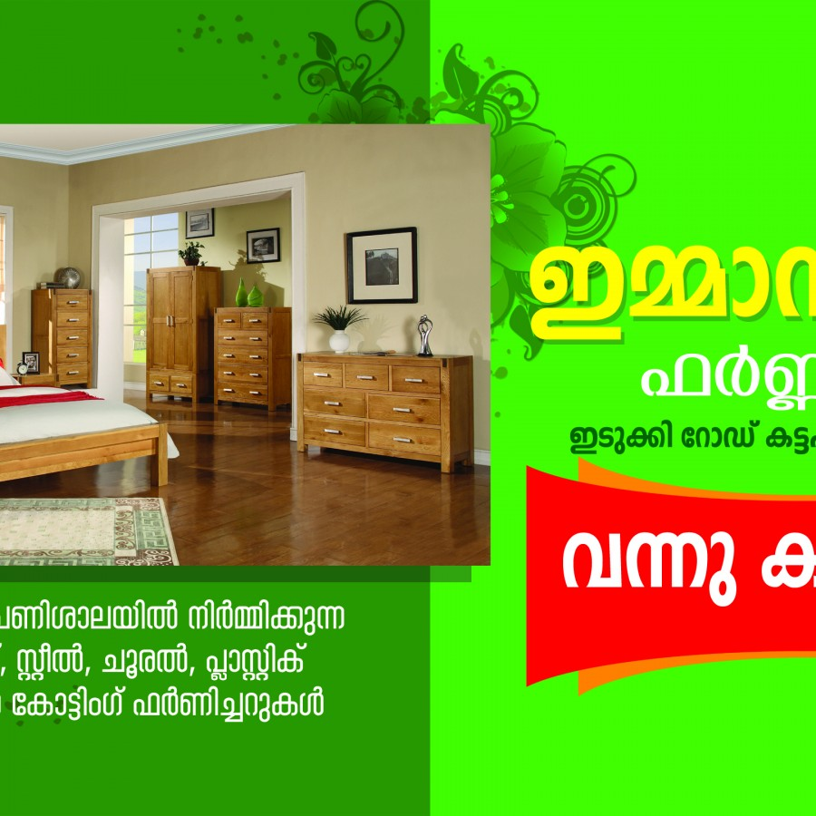 Sofa Upholstery Thrissur Immanuel Furniture And Upholstery Works Kattappana Idukki Kerala