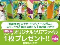 20170523_keyakizaka_g_4
