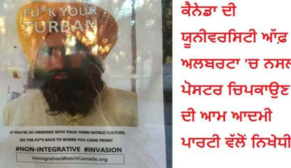 Turban Eh! event to hit University of Alberta in response to racist posters against Sikhs