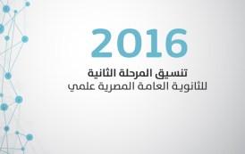 تنسيق المرحلة الثانية للثانوية المصرية علمي مع النسبة المئوية 2016