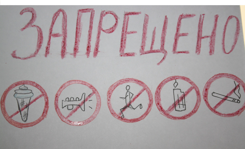 Правила безопасности плакат нарисовать