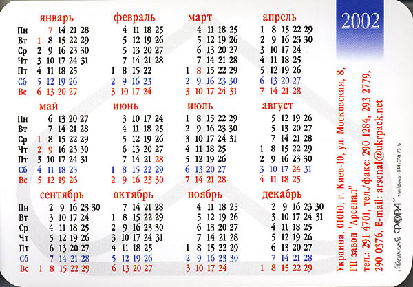 2017 Handprint Calendar Template Printable 2002 Calendar New Calendar Template Site