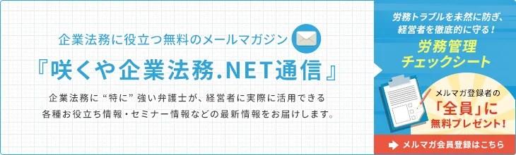 企業法務に役立つ無料のメールマガジン「咲くや企業法務.NET通信」