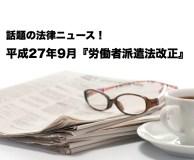 平成27年9月の労働者派遣法改正