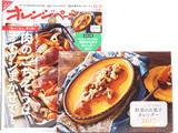 オレンジページ 2016年 12月 17日号 《付録》 野菜のお菓子カレンダー2017