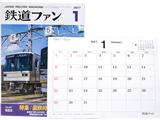 鉄道ファン 2017年 01月号 《付録》 2017年メモカレンダー