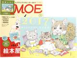 MOE (モエ) 2017年 02月号 《付録》 ヒグチユウコカレンダー2017