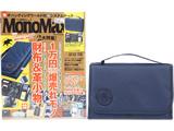 Mono Max (モノ・マックス) 2016年 12月号 《付録》 ハンティングワールド システムケース