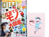 DIME (ダイム) 2016年 12月号 《付録》 おそ松さん方眼ノート