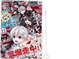 Sho-Comi (少女コミック) 2017年 8/20号 《付録》 恋が舞い込む リングネックレス