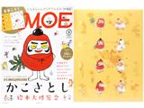 MOE (モエ) 2017年 03月号 《付録》 だるまちゃんクリアファイル