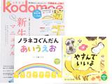 kodomoe (コドモエ) 2017年 02月号 《付録》 絵本「ノラネコぐんだん あいうえお」 「やすんでいいよ」