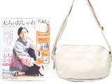 大人のおしゃれ手帖 2017年 02月号 《付録》 ADIEU TRISTESSE 毎日おしゃれに おでかけバッグ