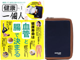 健康一個人 Vol.1 《付録》 お薬手帳マルチケ  ース