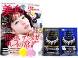 美的 (BITEKI) 2017年 07月号 《付録》 3色★スマホライト、クオリティファースト黒&白マスク