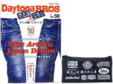 Daytona BROS (デイトナブロス) 2017年 07月号 《付録》 人気ブランドが集結!デニム製ペンケース