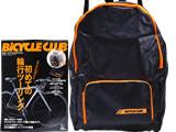 BICYCLE CLUB (バイシクルクラブ) 2017年 11月号 《付録》 携帯バックパック