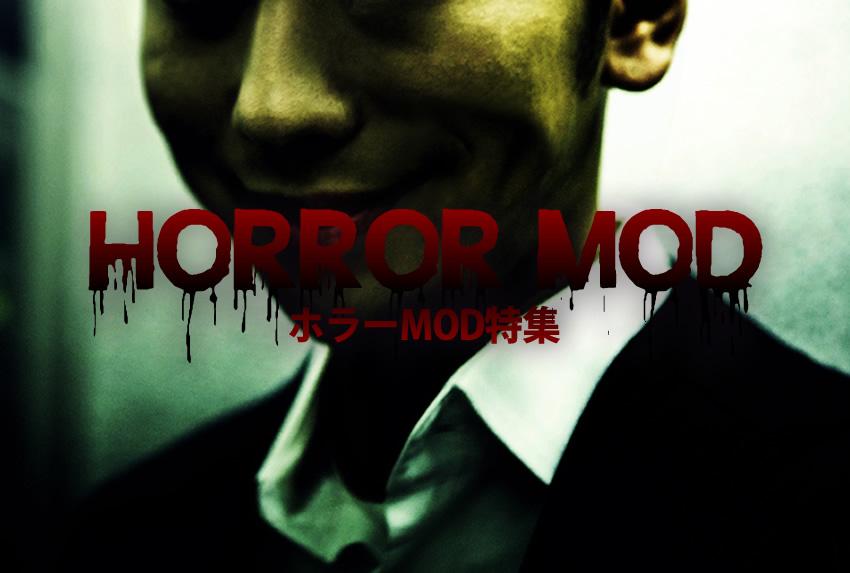 horror-mod