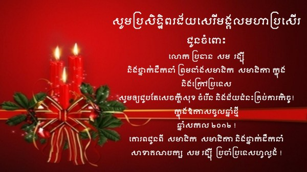 Posted By  to KI Media at 12262011 031300 . 1600 x 900.Free Happy New Year Greeting Message