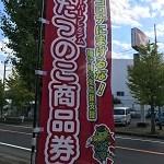 🏁 たつのこ商品券取扱店 🏁