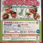 🍽 GO TO Eat キャンペーンいばらき 🍽