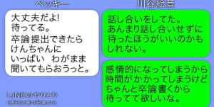 ベッキーとゲス乙女・川谷絵音のLINE内容まで流出 YouTube