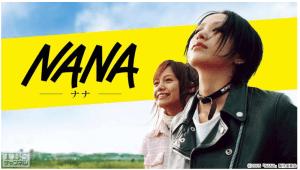 映画「NANA」|映画|TBS CS[TBSチャンネル]