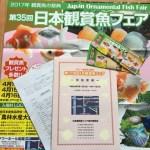 第35回日本観賞魚フェア2017にエントリーしました