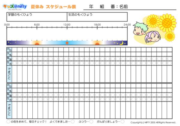 夏休み計画表・予定表10選 ... : 2015年 年間カレンダー : カレンダー