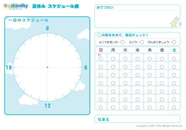 夏休み計画表・予定表10選 ... : スケジュール グラフ : すべての講義