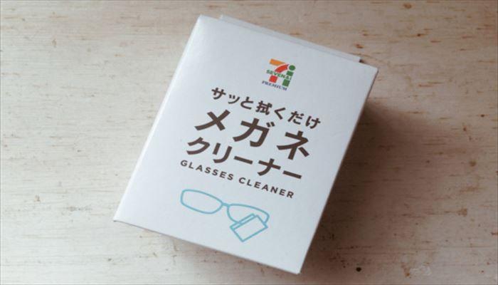 メガネ拭き 洗い方 セブン-イレブン