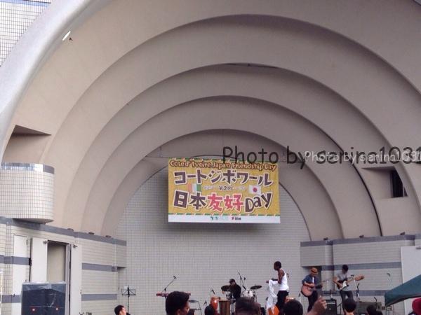 代々木公園コートジボワール日本友好day