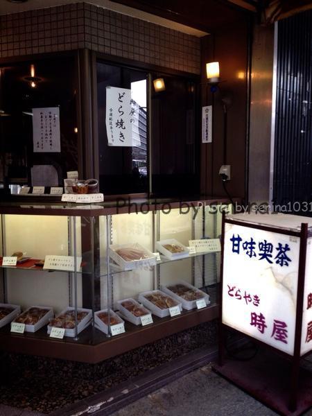 新宿西口甘味喫茶時屋